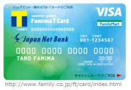 20151031JNBファミマTカード_1