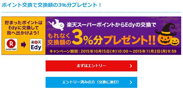 20151028楽天ポイント交換_1