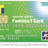 TSUTAYAレンタル会員証はファミマTカードかヤフーカードを選ぶとトクする理由