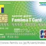 TSUTAYAレンタル会員証はTカードプラス・ファミマTカード・ヤフーカードを選ぶとトクする理由