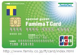 20151031ファミマTカード_1
