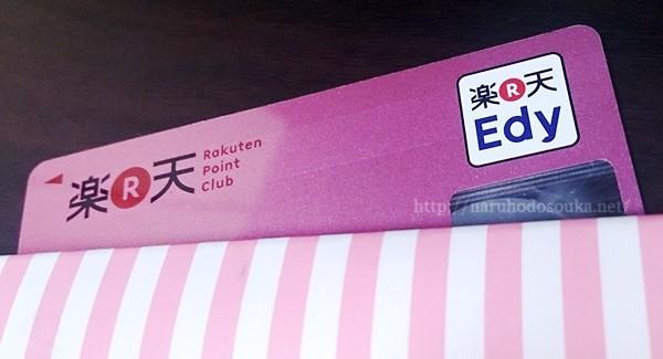 20151028楽天Edy付きカード