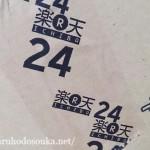 楽天24で安く日用品を購入する3つの方法!