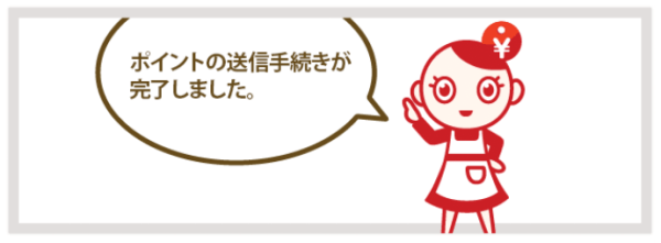 20151126カタリナ送信手続き完了_1