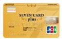 セブンカードプラス、ついにゴールドカード登場!招待条件と特典は?