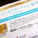 再び!イオンゴールドカード(ダイエー優待機能付)の案内届く!