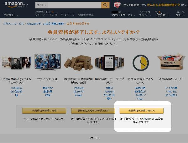 amazonプライム解約3_1