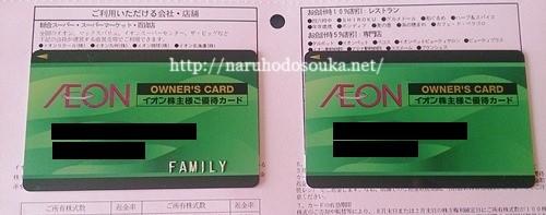 20160316イオン優待カード