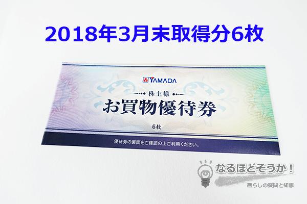 2018年3月ヤマダ電機株主優待