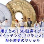 手順まとめ!SBI証券イデコのスイッチング(リバランス)と配分変更のやりかた