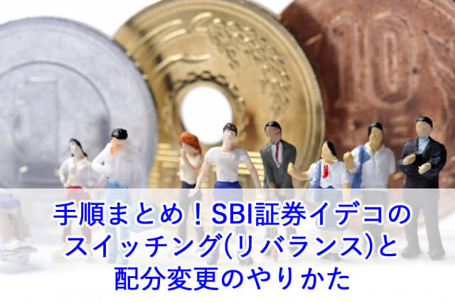 SBI証券イデコスイッチング手順