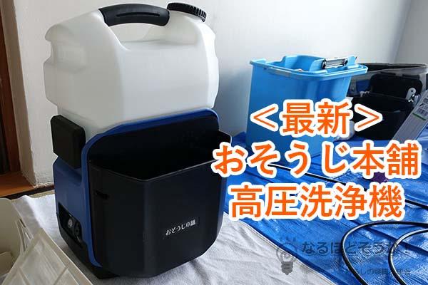 最新のおそうじ本舗高圧洗浄機